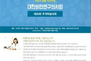 대한비만연구의사회 제26회 추계학술대회 _ 20191027